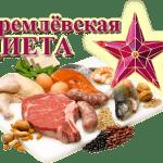 Кремлевская или Кето диета